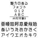 AR丸印篆B Windows版TrueTypeフォント