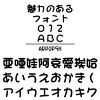 ARPOP5H (Windows版 TrueTypeフォントJIS2004字形対応版)