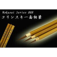 熊野筆 藤田画筆 コリンスキー面相筆 Hokusai Series888 3サイズセット