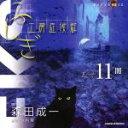 ふしぎ工房症候群 朗読CD EPISODE11 闇 /
