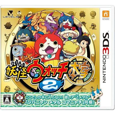 妖怪ウォッチ2 本家 3DS