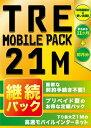 TRE MOBILE PACK 21M継続パック(11ヶ月+初月分) D31HW