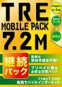 TRE MOBILE PACK 7.2M継続パック(5ヶ月+初月分) D22HW_D25HW