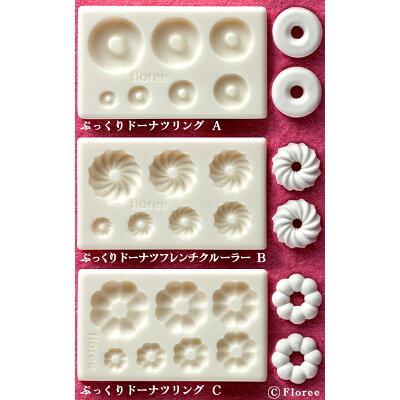 ドーナッツ 樹脂粘土用型:スイーツ: ぷっくり ドーナツ リングA G-042