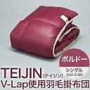 TEIJIN テイジン V-Lap使用羽毛掛布団 シングル ボルドー VLD-S-BO