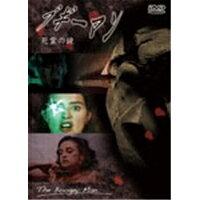 ブギーマン/死霊の鏡/DVD/IDM-188