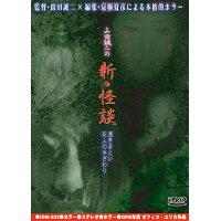 山田誠二の新怪談 憑きまとい/死人の手ざわり (DVD)