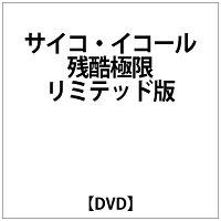 サイコ・イコール デラックス極限X指定 2枚組 DVD