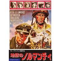地獄のノルマンディ/DVD/IDM-586