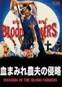 血まみれ農夫の侵略/DVD/IDM-596