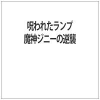 呪われたランプ 魔神ジニーの逆襲/DVD/IDM-667