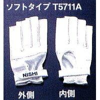 ニシ スポーツ NISHI ハンマー手袋 ソフトタイプ 左手用 T5711A