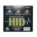 ウィングファイブ HIDコンバージョンキット WFU-4H3 [ケルビン数:3000K] [バルブ形状:HB4] [WFU4H3][H.I.D コンバージョンキット][24V車対応]