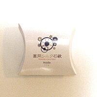 富岡シルク石鹸 ミドル(40g)