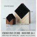 CHIKUNO CUBEチクノキューブ  HOUSE 自然の空気清浄 ナチュラル・CUB-H1NA