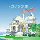 ペガサスの朝/CDシングル(12cm)/MUCA-0003