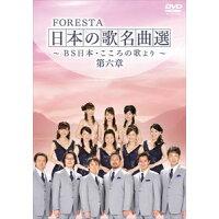 FORESTA 日本の歌名曲選 第六章~BS日本・こころの歌より~/DVD/BNDB-0052