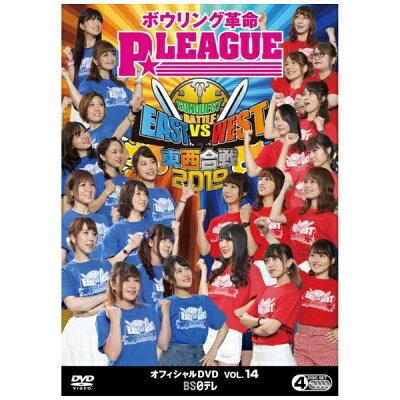 ボウリング革命 P★LEAGUE オフィシャルDVD VOL.14 東西合戦2019/DVD/BNDB-0074