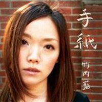 手紙/CDシングル(12cm)/DKR-0002