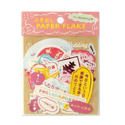 ふき出しPaper Flake by きむ KPF-02 Wedding