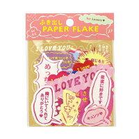 ふき出しPaper Flake by きむ KPF-04 Love
