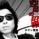 空間の犯罪/CD/TSR-69003
