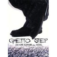 GHETTO STEP