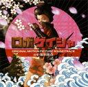 「ロボゲイシャ」オリジナルサウンドトラックアルバム/CD/XQCT-1004