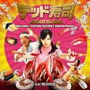 デッド寿司 オリジナル・サウンドトラック/CD/XQCT-1007
