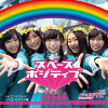 スペースポジティブ/CDシングル(12cm)/NMKS-1004