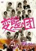 変態団/自傷戦士ダメージャー/DVD/WCWS-1001