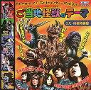 ご当地怪獣のテーマ/CDシングル(12cm)/SSSP-101