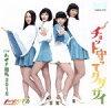 チョット守ってクダサイ/CDシングル(12cm)/NMKS-1005