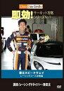 FSWレーシングコース編 即効! サーキット攻略シリーズ (DVD)