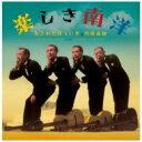 楽しき南洋/CD/OK-1