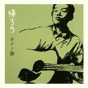 帰ろう/CD/NON-21
