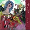 唄の実/CD/NON-23