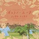 ガムラン-ユンタ/CD/SKA-3004