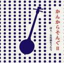 かんからそんぐII 詩人・有馬敲をうたう/CD/AUR-20