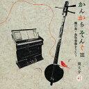かんからそんぐIII~籠の鳥・鳥取春陽をうたう~/CD/AUR-21