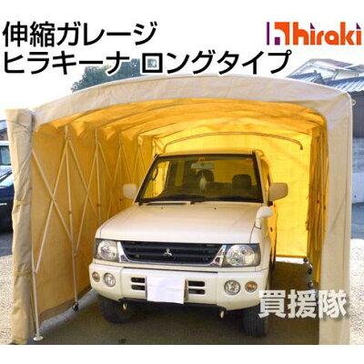 ヒラキ 伸縮ガレージ ヒラキーナ ロングタイプ