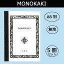 満寿屋 ノート MONOKAKI A6判 無地 N8