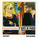 パリ、恋人たちの2日間 サウンドトラック/CD/RCCM-0014
