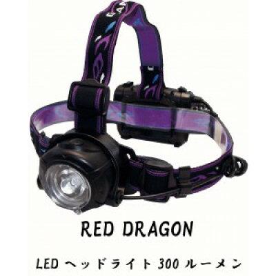 RED DRAGON レッドドラゴン LEDヘッドライト 300ルーメン RDH-01 3980bt