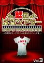 DVD鯉のはなシアターVer.3 広島東洋カープにまつわる珠玉のエピソード集HB10033-2
