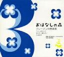 おはなしの森 Vol.2 ブレーメンの音楽隊 やはらみずほ/坂下絵李古/飯田雅春