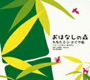 おはなしの森 Vol.3ももたろう・かぐや姫/CD/PIRKA-203