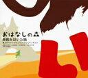 おはなしの森 Vol.4 長靴をはいた猫/CD/PIRKA-204