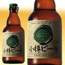 小樽ビール ピルスナー 瓶 330ml