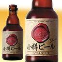 小樽ビール ドンケル 瓶 330ml